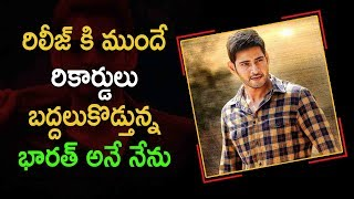 Amazon Prime Bags Mahesh Babu Bharat Ane Nenu Digital Rights