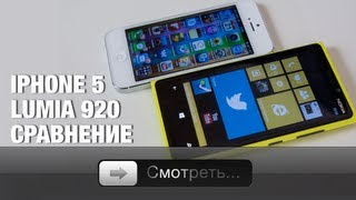 iPhone 5 vs Lumia 920 -  