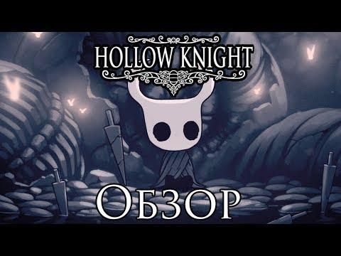 Обзор игры Hollow Knight.