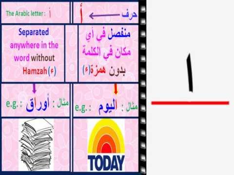 letter in arabic