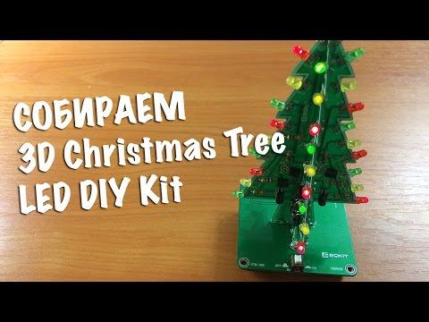 "3D Christmas Tree LED DIY Kit или собираем набор ""Елка на диодах из Китая"""