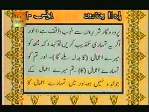 Urdu Translation With Tilawat Quran 11 30 video