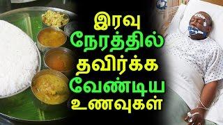 இரவு நேரத்தில் தவிர்க்க வேண்டிய உணவுகள்   Tamil Home Remedies   Latest News   Kollywood Seithigal