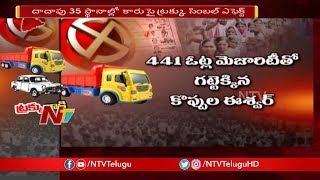 Telangana Voters Confused with Car and Truck Symbols | #TelanganaPolls2018 | NTV