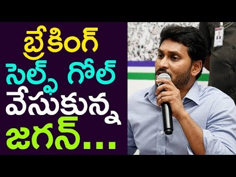 Jagan Took A Breaking Self Goal | Taja30 |
