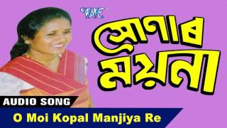 O Moi Kopal Manjiya Re || Sonar Moina || Rahima Begam Kalita || New Assamese Songs 2016