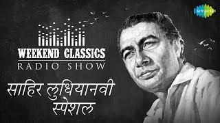 download lagu Weekend Classic Radio Show  Sahir Ludhianvi Special  gratis