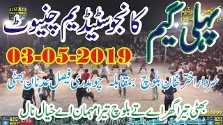 Sardar Akhtar Khan VS Faisal Bhatti | Kanju Stadium 03-05-2019 | New Shooting Vollyball 2019