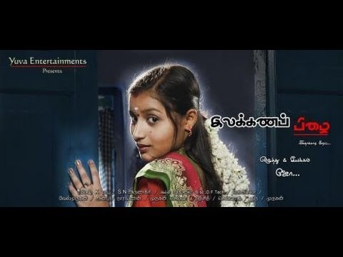 Ilakkana Pizhai (இலக்கணப் பிழை) Tamil Hot Movie Part 1 video