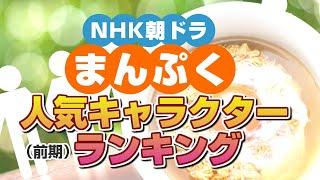 連続テレビ小説 まんぷく 第28話