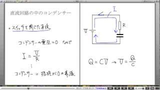 高校物理解説講義:「直流回路」講義17