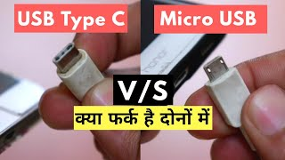 USB Type C V/S Micro USB? Difference? Why Smartphone comes with USB Type C? Pros & Cons