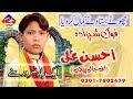 New Album Saraiki Singer Ehsan Ali | Eid Album 2018 | Latest Saraiki Song 2018