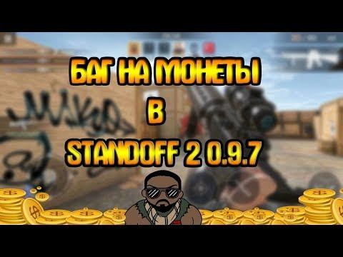 БАГ НА МОНЕТЫ В STANDOFF 2 (0.9.7) !!!!!!!