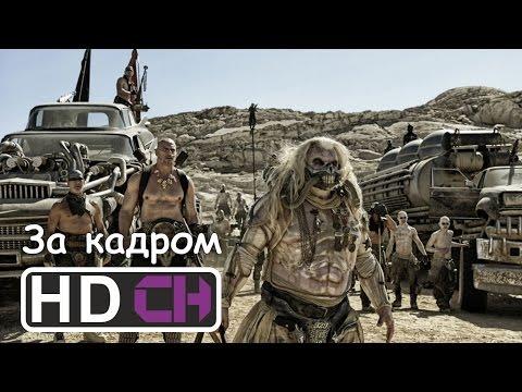 Безумный Макс: Дорога Ярости | Видео со съемок 2015