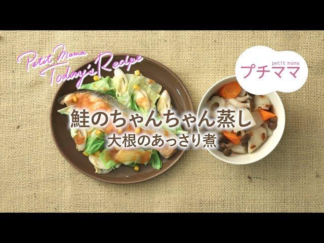 鮭のちゃんちゃん蒸し(ビストロ)