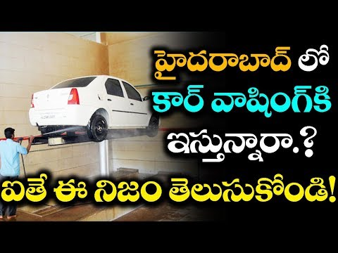 Shocking Facts You Never Knew About Car Washing | Latest News and Updates | VTube Telugu
