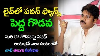 Pawan Kalyan Fans Fighting With Tv Anchor in Studio || Latest Tollywood News | TopTeluguMedia