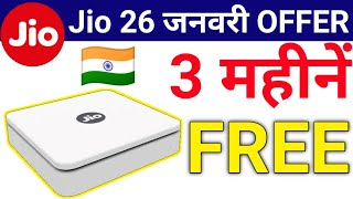 Jio 26 January 2019 OFFER मिलेगा 3 महीनें फ्री। Jio 3 Months Free internet