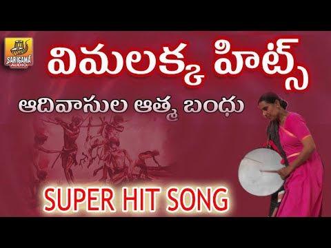 Aadivasula Athmabandhu | Singer-vimalakka | Telangana Folk Songs | Telugu Folk Songs video