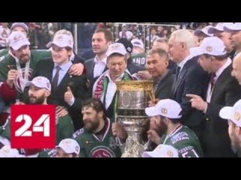 Обладателем Кубка Гагарина Континентальной хоккейной лиги стал казанский Ак Барс - Россия 24