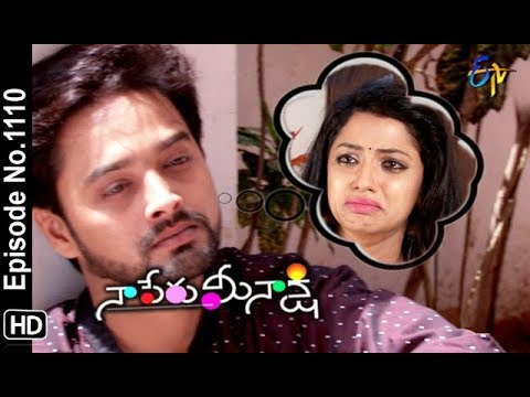 Naa Peru Meenakshi | 3rd  September 2018 | Full Episode No 1110 | ETV Telugu