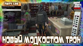 GTA Online на PS4, XB1 и PC:/ Modded Tron Outfit (Patch 1.36)