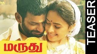 Marudhu Official Teaser