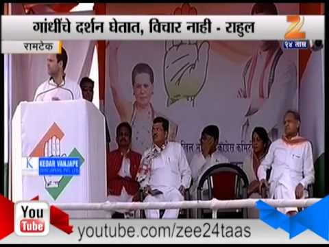 Ramtek Rahul Gandhi On Prime Minister Narendra Modi