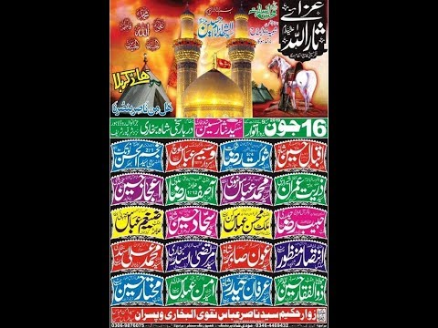 Live Majlis e Aza 16 June 2019 Darbar Shah Bukhari Sharaqpur (www.baabeaza.com)