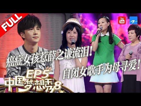 陸綜-中國夢想秀S8