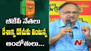 Kutumba Rao Press Meet over BJP Allegations on Agri Gold Assets Auction | NTV