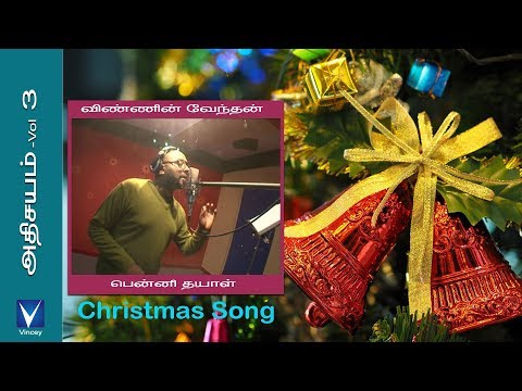Tamil Christmas Song - Vinnin Venthan From Athisayam Vol 3 video