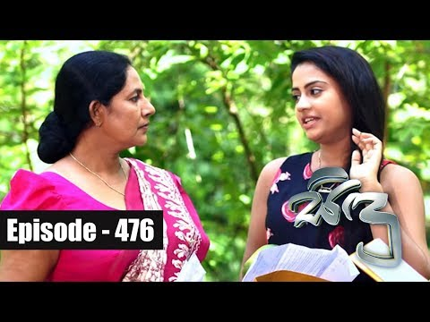 Sidu | Episode 476 04th June 2018