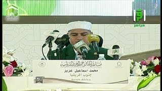 King Abdul Aziz 38th Hifd-ul-Quran Competition