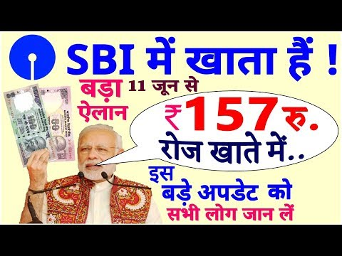 sbi news today सभी SBI बैंक खाता वाले लोग अभी के अभी देखे sbi new rules -pm modi govt breaking news
