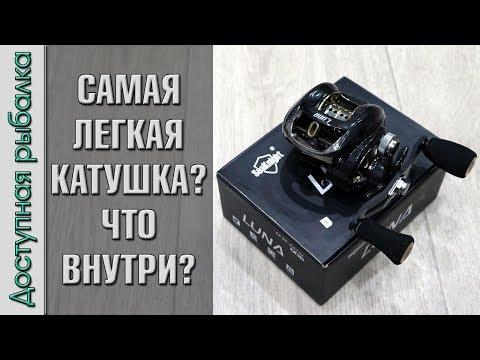 Самая легкая мультипликаторная катушка с АлиЭкспресс? Что внутри? | SeaKnight LUNA | Обзор, разборка