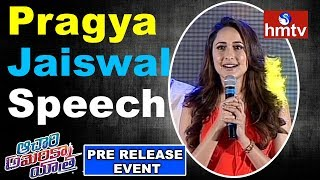 Pragya Jaiswal Speech | Achari America Yatra Pre Release Event | hmtv News