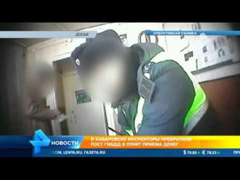 В Хабаровске инспекторы превратили пост ГИБДД в пункте приема денег