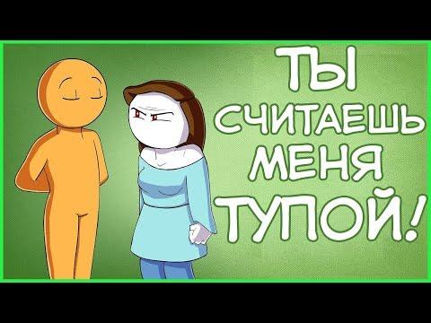 ТЫ СЧИТАЕШЬ МЕНЯ ТУПОЙ?! ( Let Me Explain Studios на русском ) | YOU THINK I'M STUPID?!