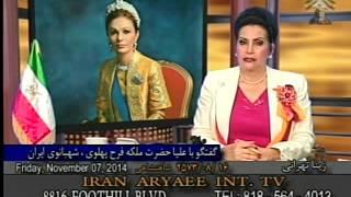 11-07-2014 گفتگو با علیاحضرت شهبانو فرح پهلوی