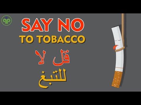 World NO SMOKING Day - May 31, 2016