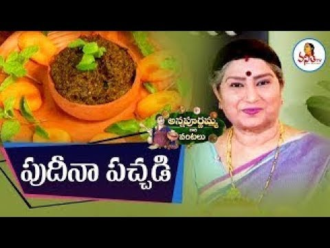 Tasty Pudina Pachadi / పుదీనా పచ్చడి /Mint Chutney Recipe | Annapurnamma Gari Vantalu | Vanitha TV
