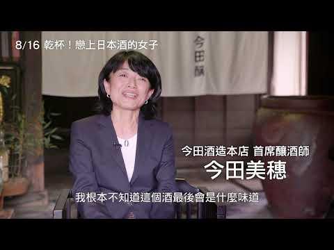 8/16【乾杯!戀上日本酒的女子】中文預告