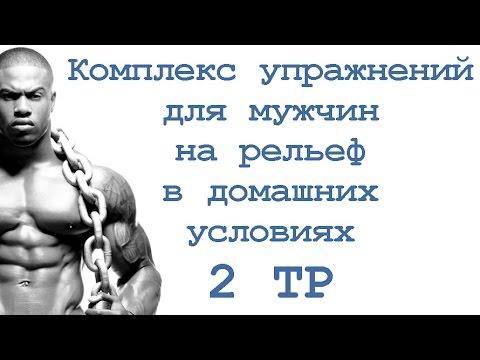 Упражнения для рельефа мышц в домашних условия 184