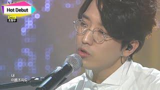 Cho Hyung Woo (feat. Jang Jae In) - Someone I Know, 조형우 (feat. 장재인) - 아는 남자, Show Champion 20141022