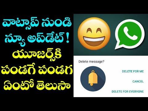 WhatsApp Latest Update | WhatsApp NEW DELETE Feature Update | Tech News | VTube Telugu
