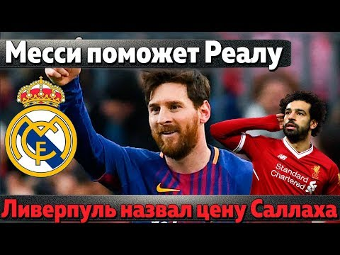 Месси поможет Реалу подписать Верратти, Ливерпуль оценил Салаха, конфликт в Барселоне из-за Неймара