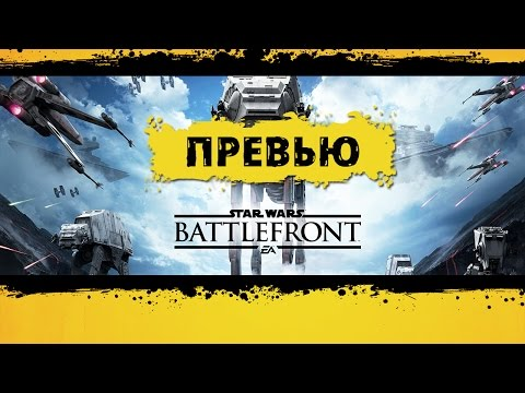 Star Wars Battlefront - Превью