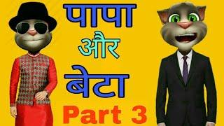 father son jokes in Hindi/funny jokes /part 3/ Talking Tom Hindi/ toms talent Hindi